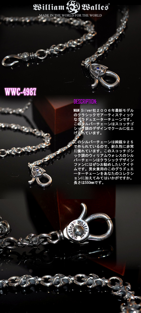Silver Chainウォレット チェーン WWC-4987