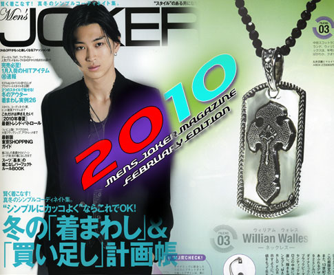 Mens Joker Magazine 2010 February Edition!