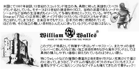 銀のアクセサリーなど、ウィリアムウォレスのブランドの起源